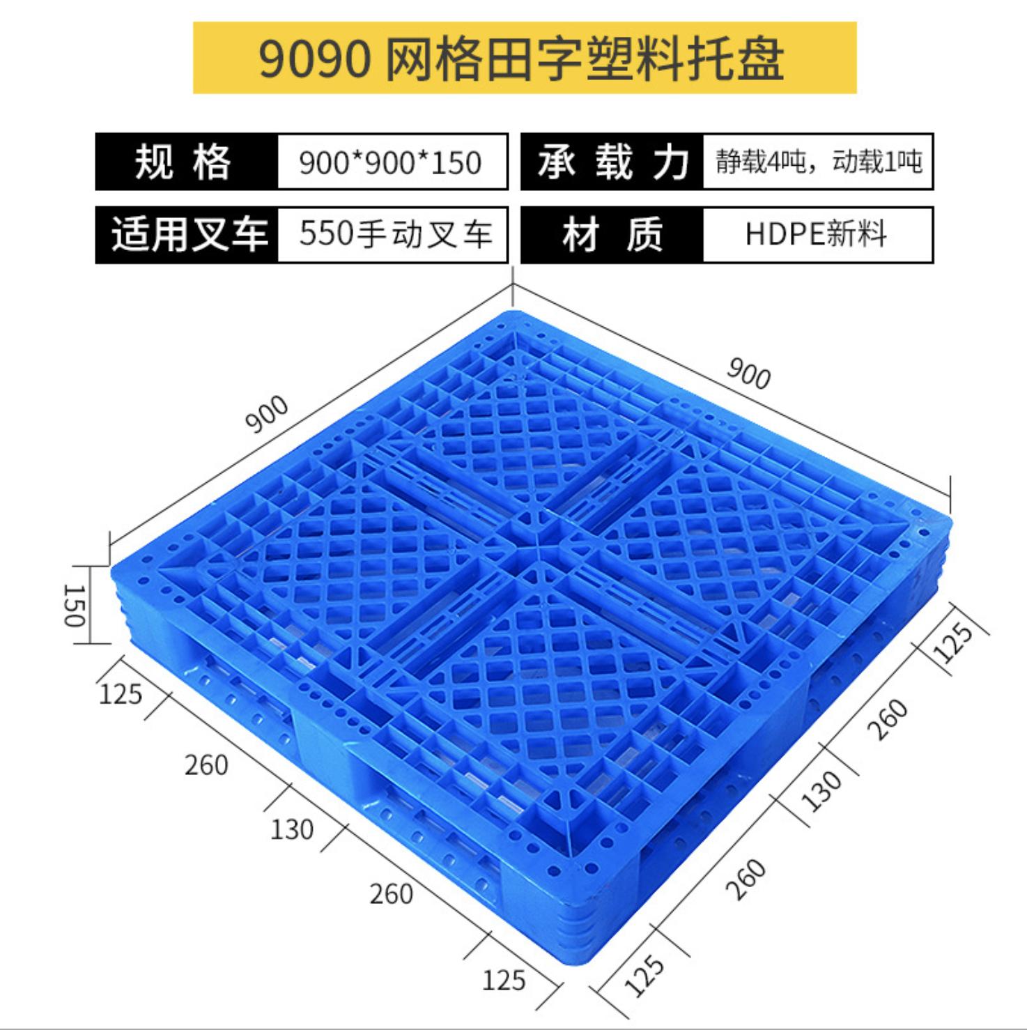 网格田字塑料托盘